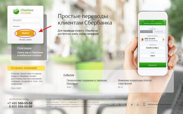 способы пополнения баланса телефона через услуги банка
