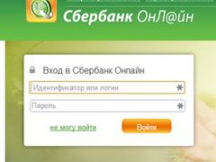 Все способы создать шаблон для платежа в Сбербанк онлайн