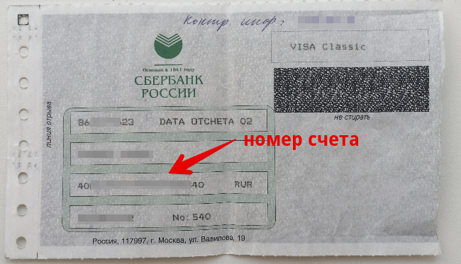 конверт с пин кодом