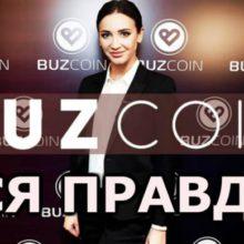 BuzCoin (BUZ) вся правда, курс и прогноз по криптовалюте Ольги Бузовой