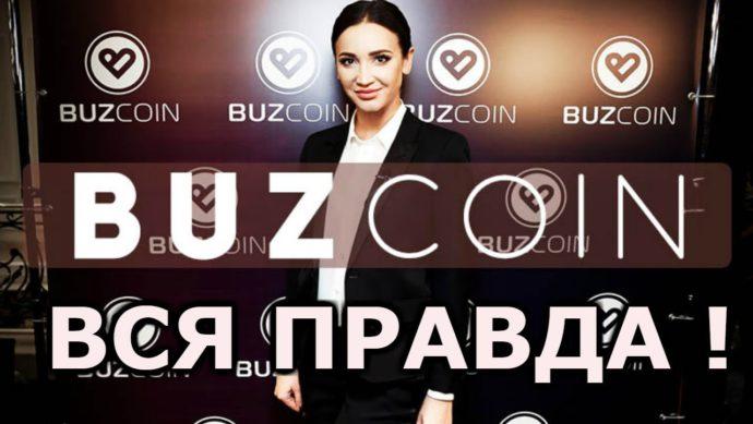 Бузкоин: все про криптовалюту Ольги Бузовой