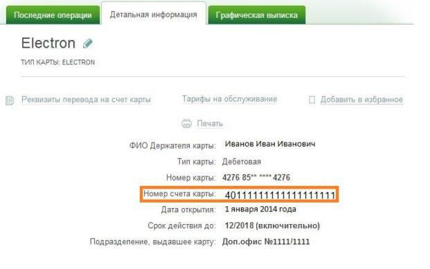 сбербанк онлайн покажет привязанный к карте счет
