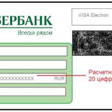 Как узнать номер счёта банковской карты? Свой номер счета карты