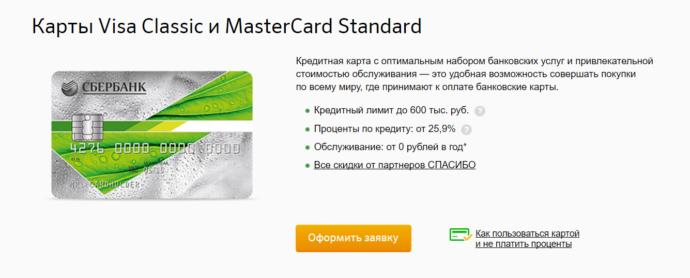 какую банковскую карту можно получить сразу в офисе