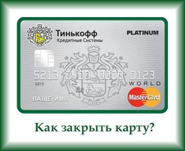 Банковская карта Тинькофф Платинум