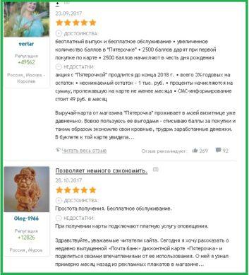 Отзывы пользователей банковской картой Пятерочка