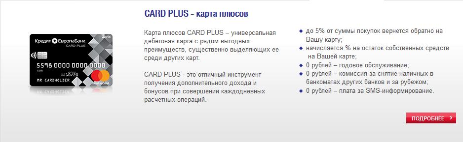 что такое card credit plus