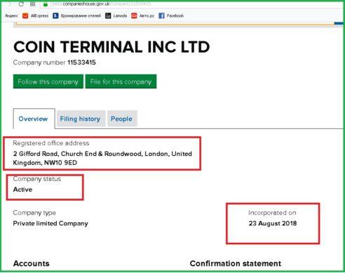 подтверждение регистрации в Великобритании фирмы