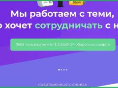 Coin Terminal отзывы и подробный анализ