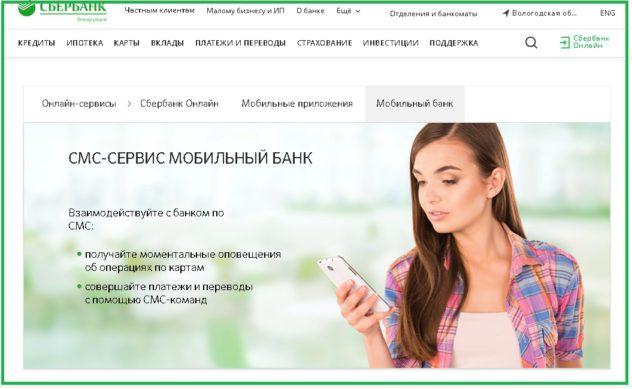 сервис мобильный банк