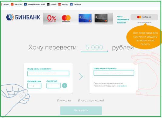 форма перевода системы Masterpass от бинбанка