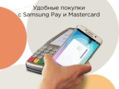 Акция Mastercard с Samsung Pay