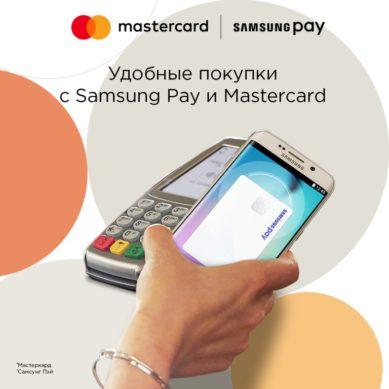 Акция samsung Pay и Mastercard совмесная