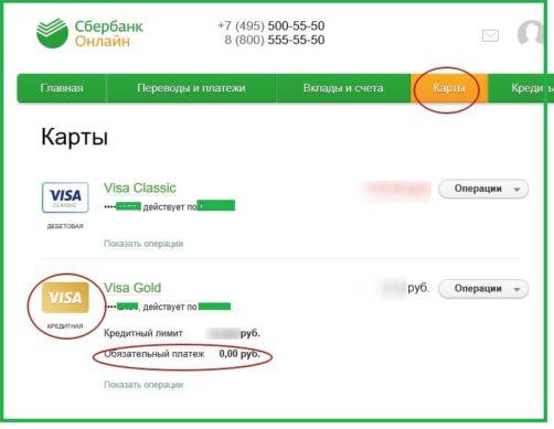 долг по кредитной карте сбербанка