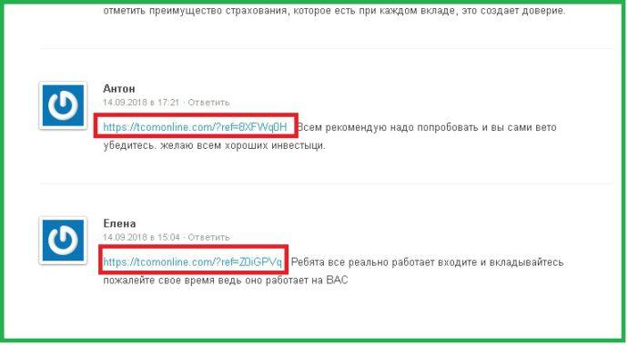отзывы о TC Online