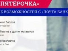 Акция Пятерочки по карте Почта банка