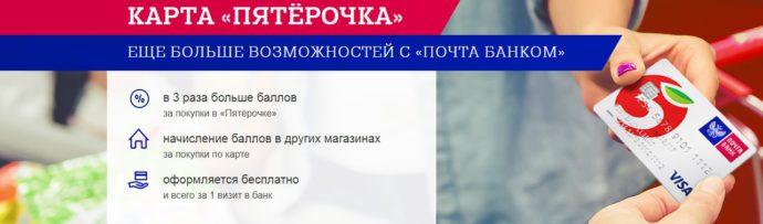 Дебетовая неименная карта Пятерочка от Почта Банка