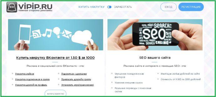 главная страница сайта Vipip ру
