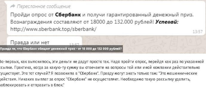 рекламная рассылка об опросе от сбербанка