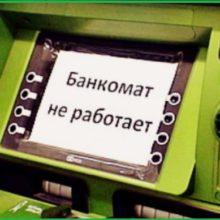 Деньги списали с карты, а банкомат их не выдал: что делать?