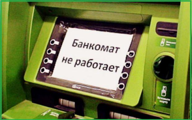 неработающий банкомат
