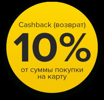 кешбек 10% за покупки обратно на карту