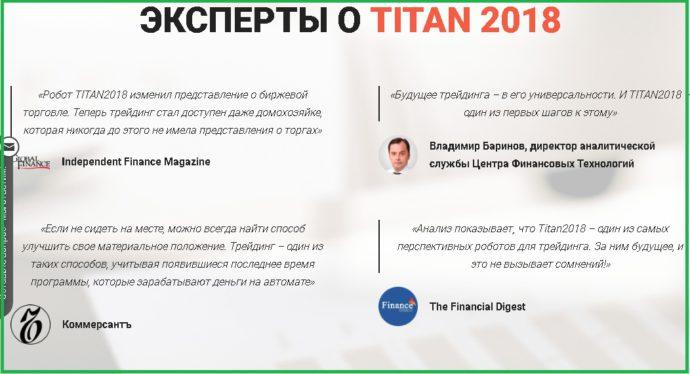 эксперты о проекта Титан2018