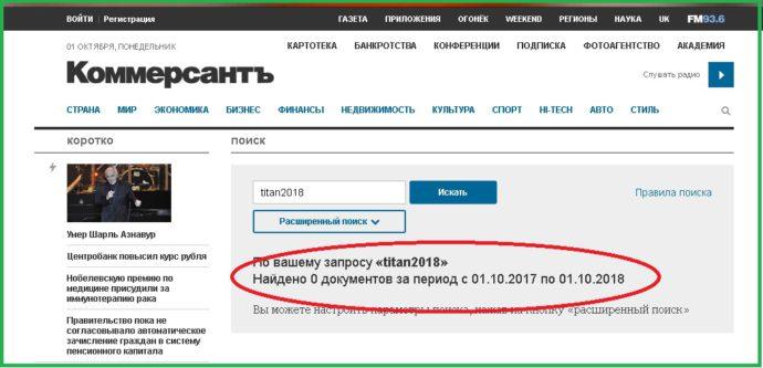 коммерсантЪ газета отзывы о титан2018
