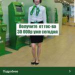 реклама опросов от сбербанка