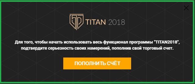 titan2018 просит внести еще денег