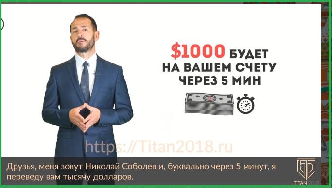 1000 в день обещание на сайте титан 2018