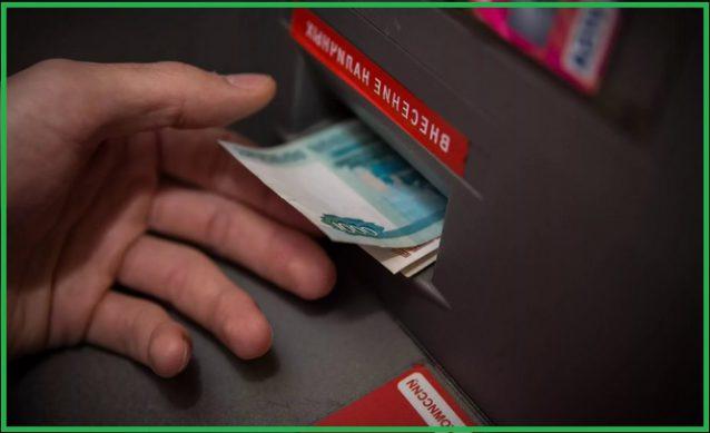 возврат денег из банкомата