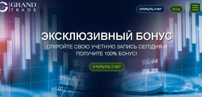 grand trade net официальный сайт