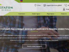 Statum Global Company отзывы и анализ проекта