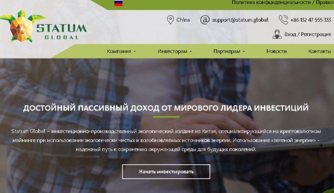 сайт statum global