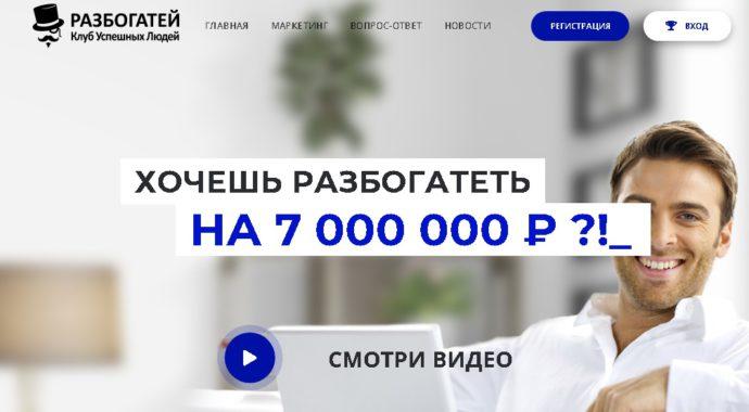 Клуб Разбогатей — отзывы и подробный анализ сайта razbogatei com