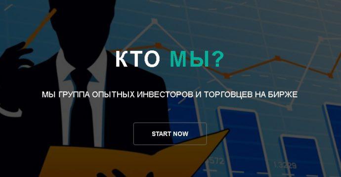 группа инвесторов второй слайдер
