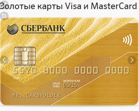 золотые карты Виза и мастеркард