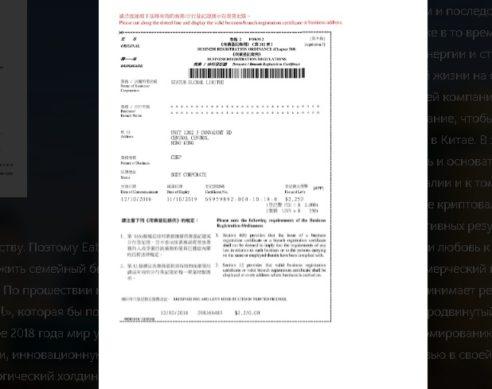 свидетельство о регистрации компании (холдинга)