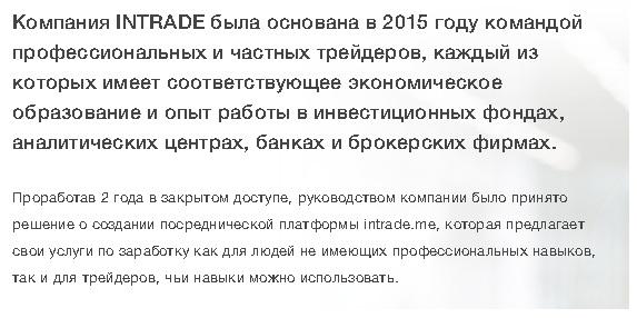 2 года работы в закрытом режиме