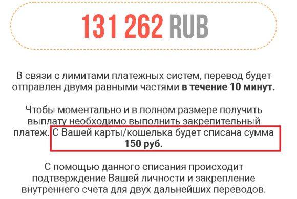 предлагают перевести 150 рублей