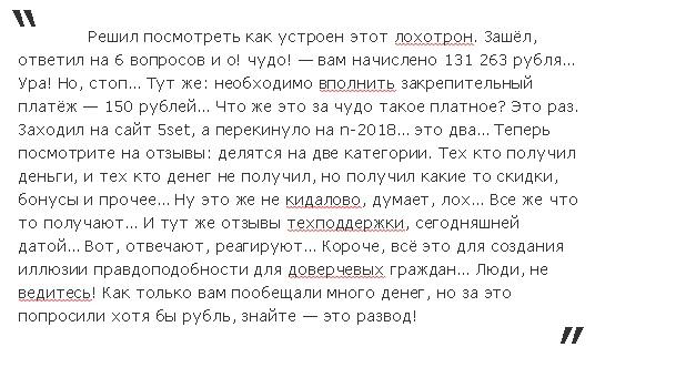 отзывы о ewot ru