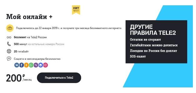 Лучший тарифный план сотового оператора в 2019 году