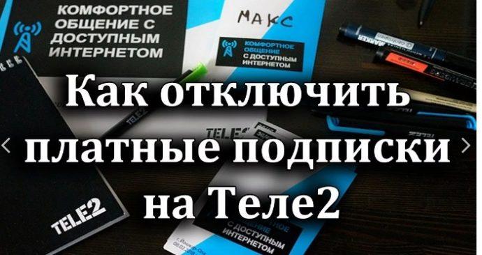 способы отключения платных подписок за 30 рублей в день