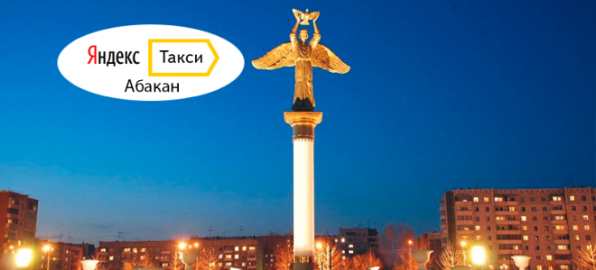 Яндекс такси в Абакане