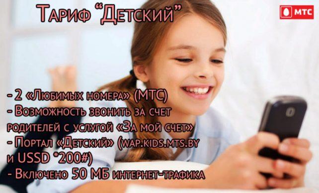 тариф детский от мтс