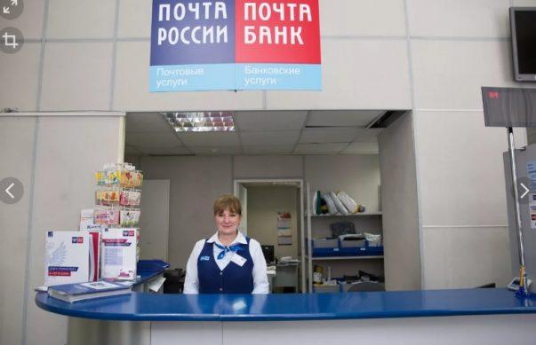 Почта банк в отделениях почты россии