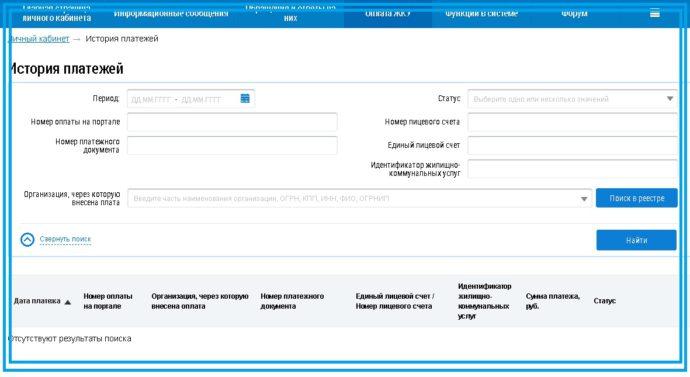 """Режим """"История платежей"""" сайта ЖКХ ГИС позволяет отфильтровать по нужным критериям все ваши выплаты за коммунальные услуги."""