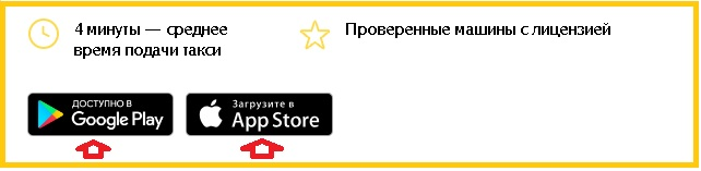Кнопки-ссылки для скачивания мобильных приложений на официальном сайте