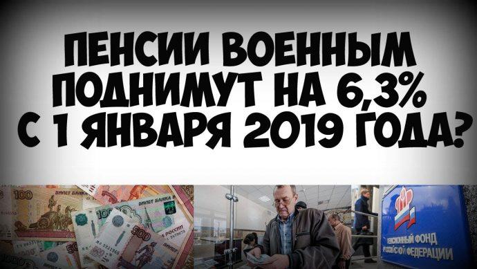 Индексация пенсий военным и полицейским в 2019 году